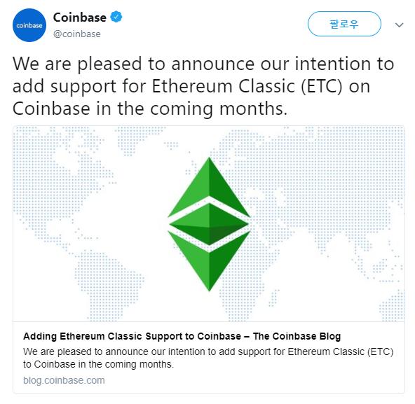 코인코드 | 코인베이스, '이더리움 클래식 상장' 공식 발표