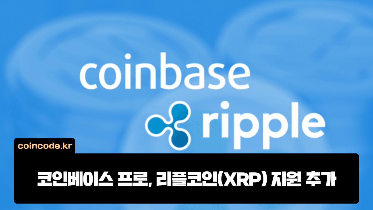 코인코드   코인베이스 프로, 리플코인(XRP) 지원 추가