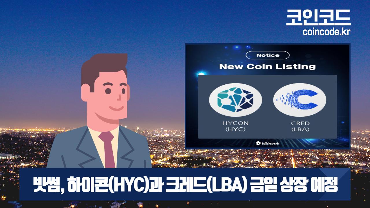 코인코드 | 빗썸, 하이콘(HYC)과 크레드(LBA) 금일 상장 예정