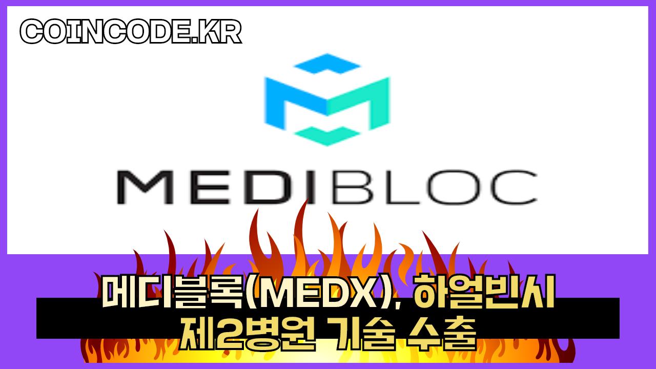 코인코드 | 메디블록(MEDX), 하얼빈시 제2병원 기술 수출