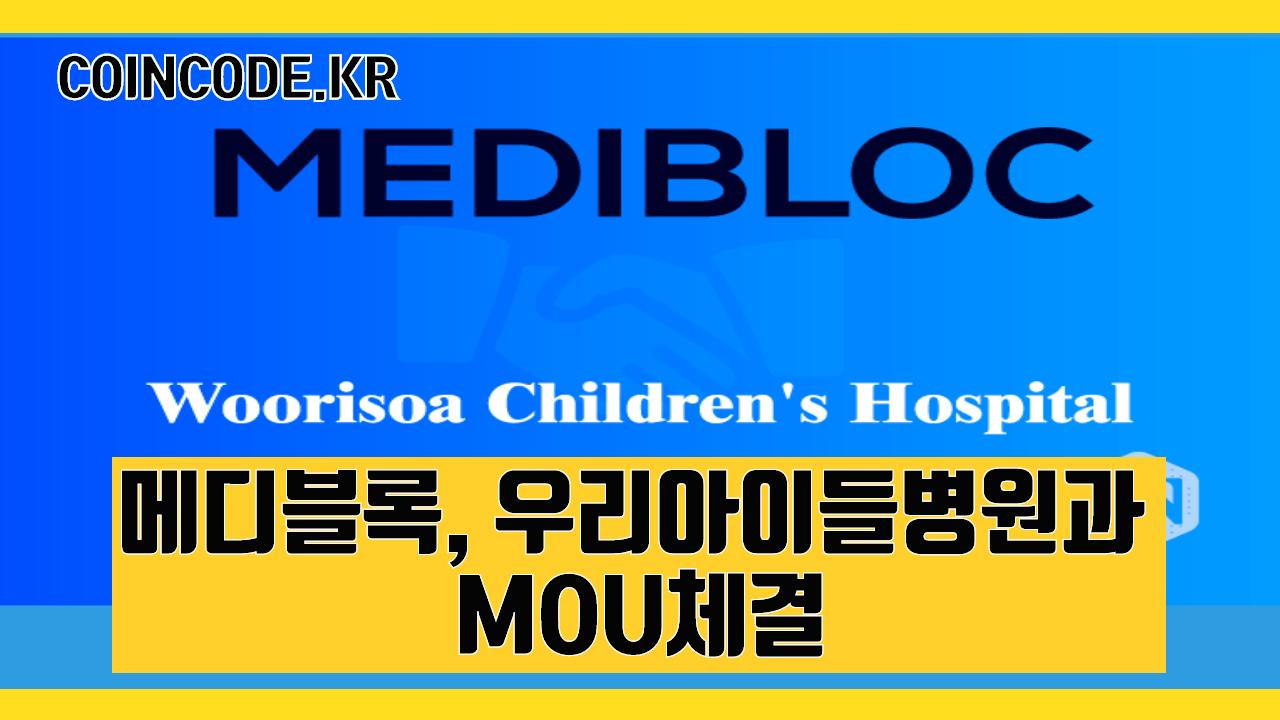 코인코드 | 메디블록, 우리아이들병원과 MOU체결