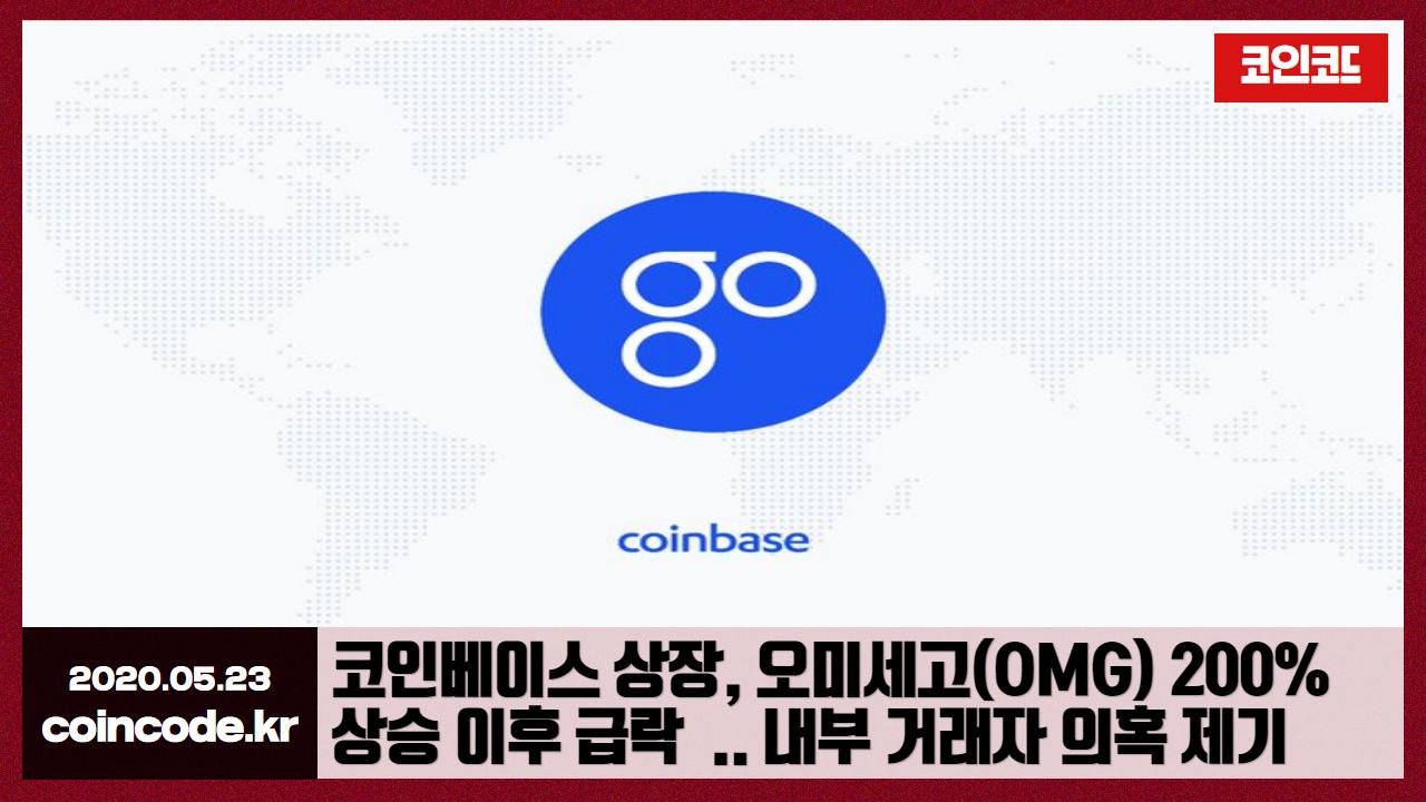 코인코드 | 코인베이스 상장, 오미세고(OMG) 200% 상승 이후 급락 ...