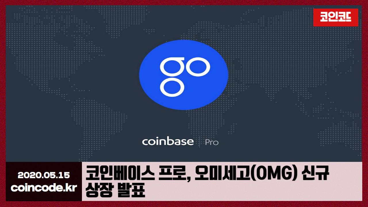 코인코드 | 코인베이스 프로, 오미세고(OMG) 신규 상장 발표