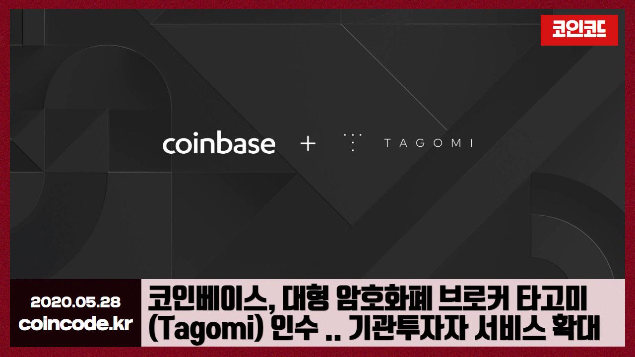 코인코드 | 코인베이스, 대형 암호화폐 브로커 타고미(Tagomi) 인수 ...