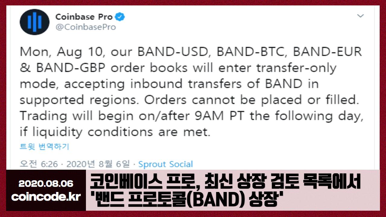 코인코드 | 코인베이스 프로, 최신 상장 검토 목록에서 '밴드 ...
