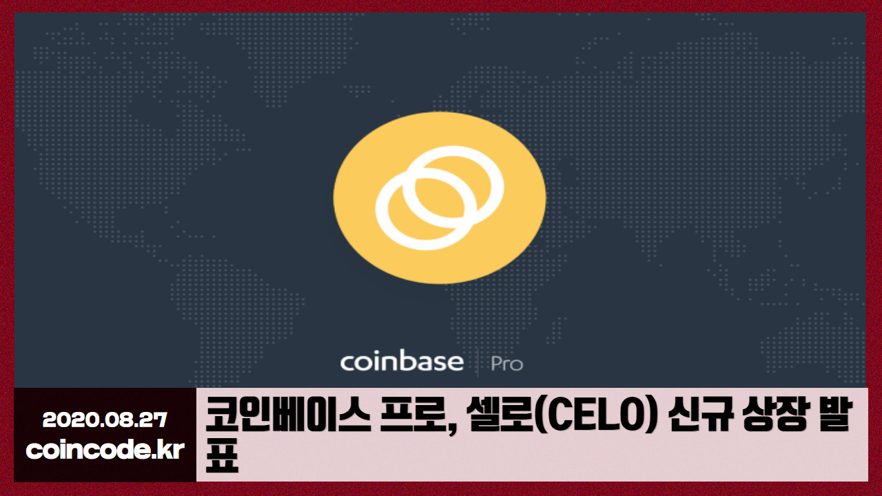 코인코드   코인베이스 프로, 셀로(CELO) 신규 상장 발표
