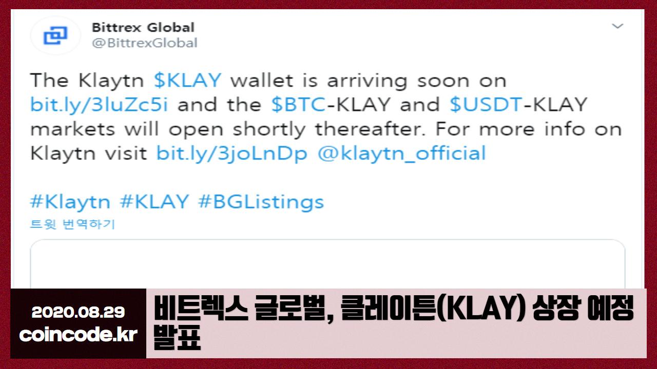 코인코드 | 비트렉스 글로벌, 클레이튼(KLAY) 상장 예정 발표