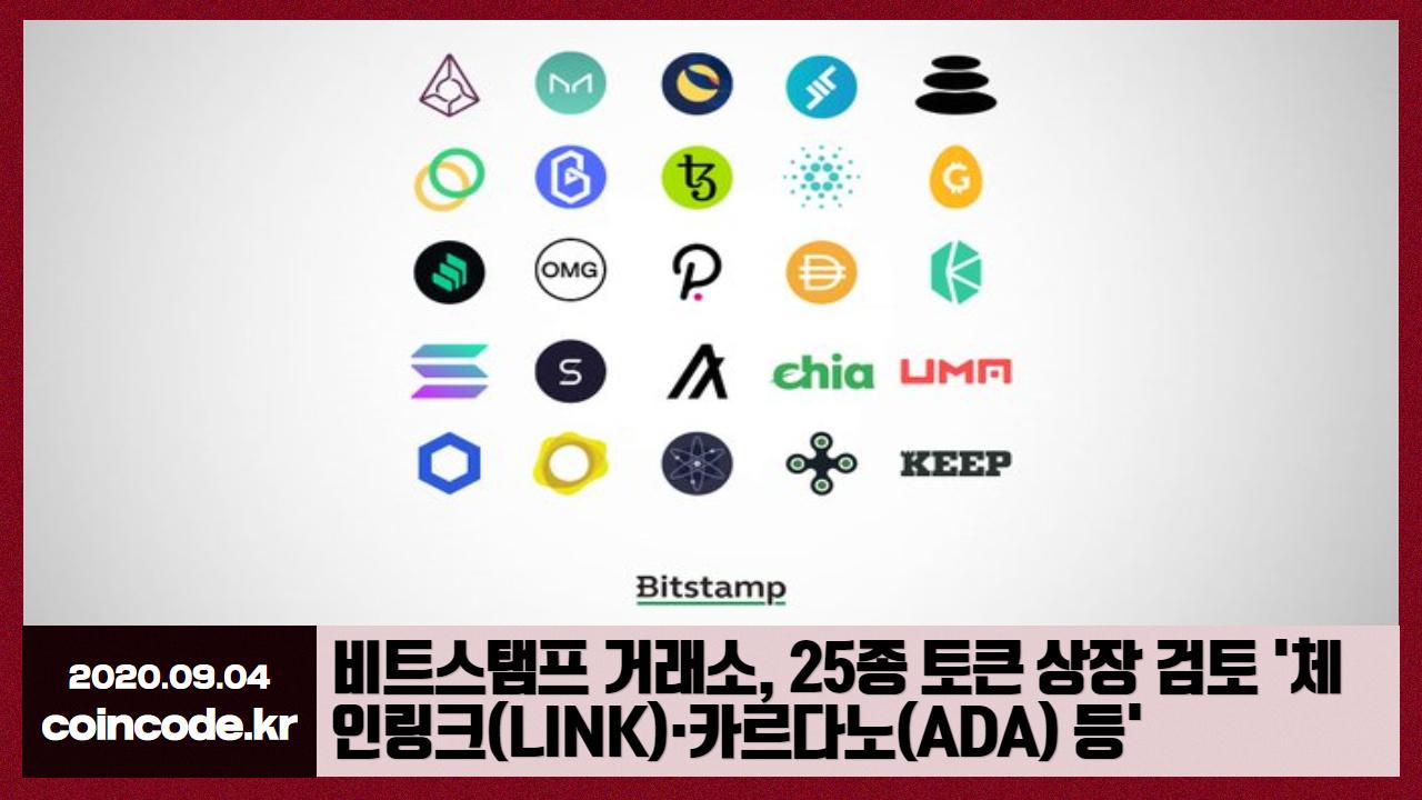 코인코드 | 비트스탬프 거래소, 25종 토큰 상장 검토 '체인링크 ...