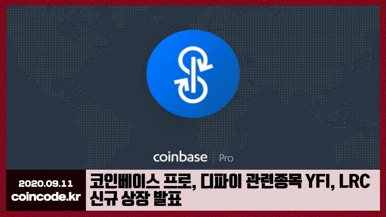 코인코드 | 코인베이스 프로, 디파이 관련종목 YFI, LRC 신규 상장 ...