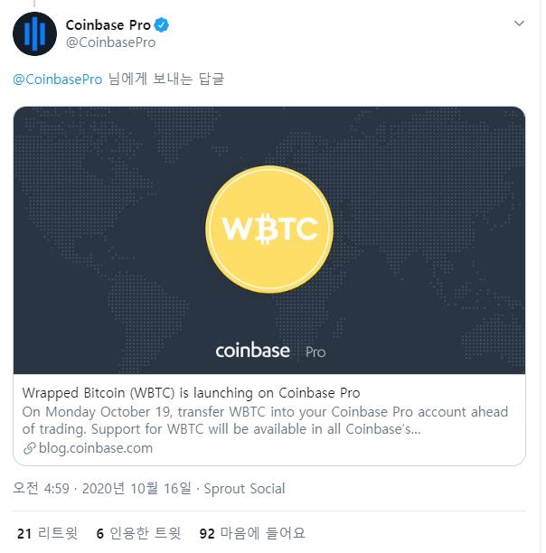 코인코드 | 코인베이스 프로, 랩비트코인(WBTC) 상장 발표