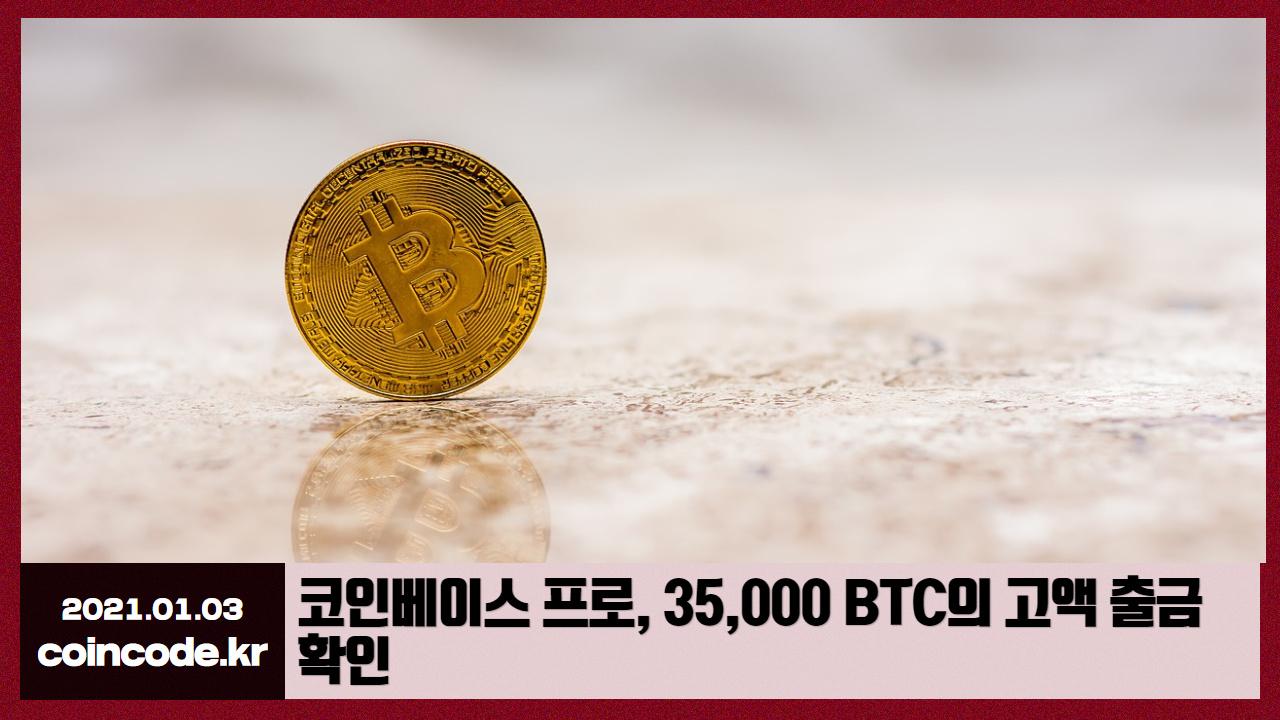 코인코드   코인베이스 프로, 35,000 BTC의 고액 출금 확인