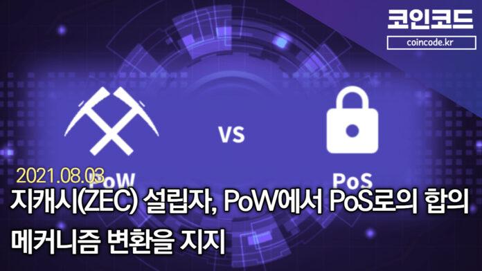 지캐시(ZEC) 설립자, PoW에서 PoS로의 합의 메커니즘 변환을 지지